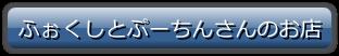 ふぉくしとぷーちんさんのお店♪