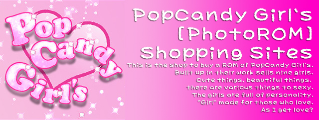 PopCandy Girl's通販フォーム