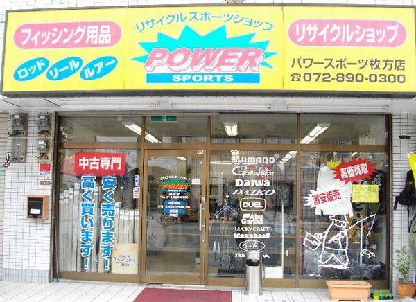 パワースポーツ枚方店激安WEBSHOP