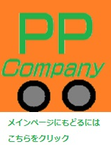 PP Company HOME
