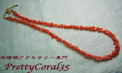 ピンクサンゴ 42cmさざれネックレス