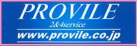 PROVILE公式ウェブサイト