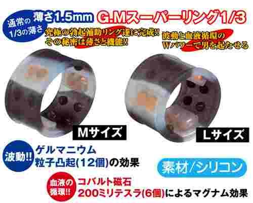 薄さ1.5mm!波動と血液循環で勃たせる! 波動ゲルマニウムの粒子凸起(12個)の効果。 コバルト磁石200ミリステラ(6個)によるマグナム効果。 シリコン素材。 サイズ(mm)全長17/太さ20φ  定価 7,350円(税込)