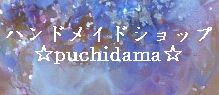 ハンドメイドショップpuchidama