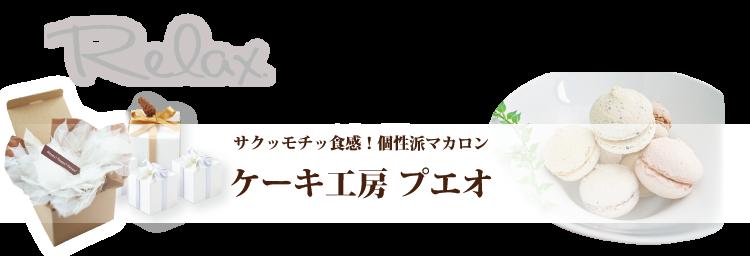 ケーキ工房Pueo(プエオ)|Relax(リラックス)
