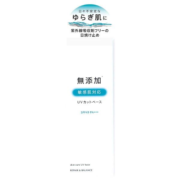 リペア&バランス スキンケアUVベース 【 明色化粧品 】 【 UV・日焼け止め 】