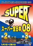 2008年全日本トライアル九州+近畿