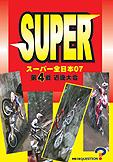 2007年全日本トライアル近畿大会(兵庫)/ナレーション付