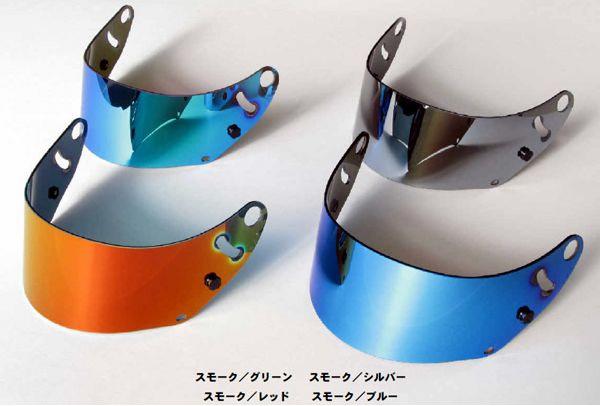 ARAIヘルメット純正 GP-6/6S/SK-6に取り付け可能なミラーシールド。<br /><br />ミラーコーティングは、従来より剥がれにくい強い膜を形成しています。<br />ラインアップは4種類。<br />