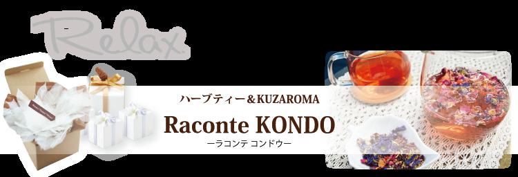 Raconte KONDO|ハーブティー|くず湯|Relax(リラックス)