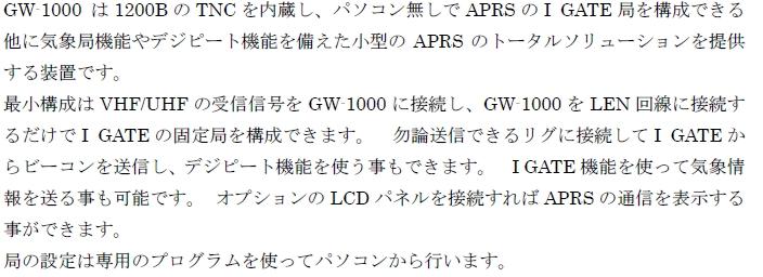 GW1000の商品概要