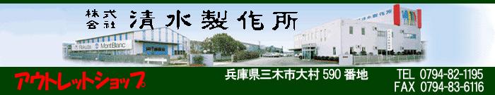 株式会社 清水製作所