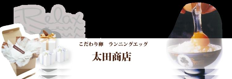 太田商店 | こだわり卵【ランニングエッグ】 | Relax(リラックス)