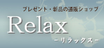 プレゼント・新品の通販ショップ【Relax-リラックス-】