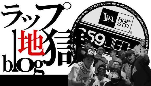 ラップ地獄活動記録Blog