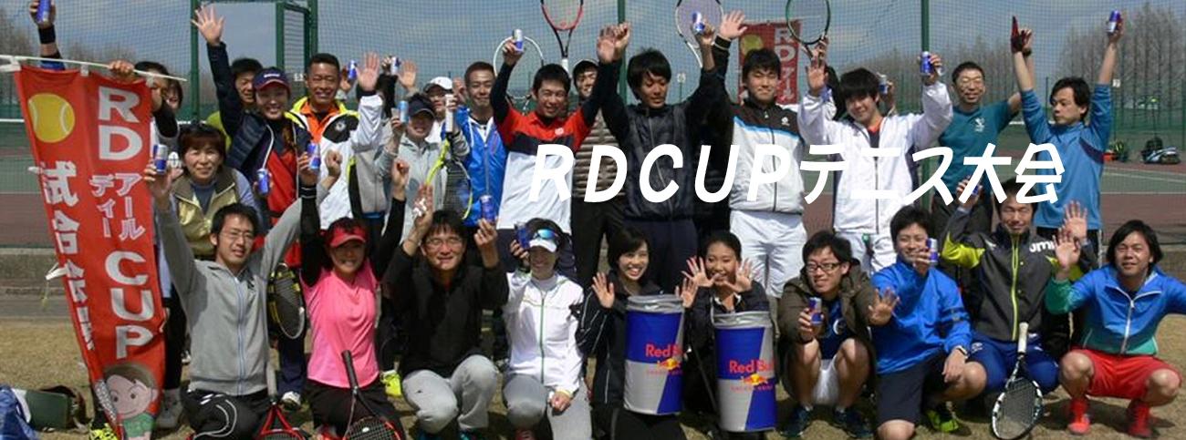 RD CUPテニス大会申し込み  (本格的6ゲームの試合を4試合)  試合好きが集まる 上達の早い、格安テニス大会です