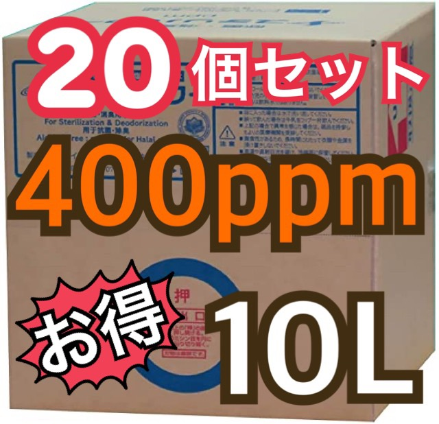 """<div id=""""sp-block-container-4"""" class=""""sp-part-top sp-block-container""""><p class=""""paragraph"""">◆用途:ウィルス対策として医療・介護現場でも定評があります</p>◆用法:嘔吐物や汚物処理には原液のまま、また目的に応じて原液~8倍希釈でお得にご使用いただけます</div><div class=""""sp-part-top sp-block-container""""><br></div><div class=""""sp-part-top sp-block-container""""><br></div><div class=""""sp-part-top sp-block-container"""">◆容量:400ppm10L×20個セット!</div><div class=""""sp-part-top sp-block-container""""><br></div><div class=""""sp-part-top sp-block-container""""><div class=""""sp-part-top sp-block-container""""><span class="""" d-large_font"""" style=""""box-sizing: border-box; margin: 0px; padding: 0px; border: 0px; outline: 0px; vertical-align: baseline; font-size: 18.2px; color: rgb(68, 68, 68); font-family: &quot;FOT-UD明朝 Pro L&quot;; font-style: normal; font-variant-ligatures: normal; font-variant-caps: normal; font-weight: normal; letter-spacing: normal; orphans: 2; text-align: start; text-indent: 0px; text-transform: none; white-space: normal; widows: 2; word-spacing: 0px; -webkit-text-stroke-width: 0px; background: rgb(255, 255, 255);""""><span class="""" d-bold"""" style=""""box-sizing: border-box; margin: 0px; padding: 0px; border: 0px; outline: 0px; vertical-align: baseline; font-weight: 700; background: transparent;""""><span style=""""box-sizing: border-box; margin: 0px; padding: 0px; border: 0px; outline: 0px; vertical-align: baseline; color: rgb(0, 0, 0); background: transparent;""""><span class="""" d-gothic"""" style=""""box-sizing: border-box; margin: 0px; padding: 0px; border: 0px; outline: 0px; vertical-align: baseline; font-family: &quot;Helvetica Neue&quot;, Helvetica, YuGothic, &quot;Yu Gothic&quot;, &quot;ヒラギノ角ゴ Pro W3&quot;, &quot;Hiragino Kaku Gothic Pro&quot;, メイリオ, Meiryo, sans-serif; background: transparent;"""">【希釈方法】</span></span></span></span><br style=""""box-sizing: border-box; color: rgb(68, 68, 68); font-family: &quot;FOT-UD明朝 Pro L&quot;; font-size: 14px; font-style: normal; font-variant-ligatures: normal; font-variant-caps: normal; font-weight: normal; letter-spacing: normal; line-height: 2"""