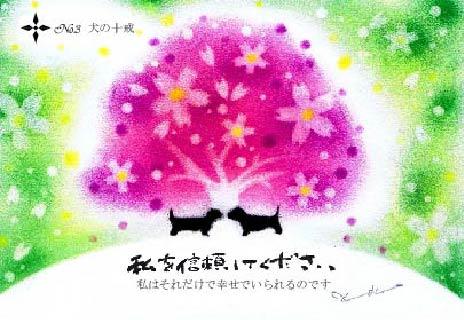 犬の十戒No.3の言葉を筆書きして、イラストをパステルで描いた可愛いポストカードです。<br /><br />・サイズ:148mm×100mm