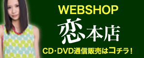 WEBSHOP 恋本店
