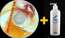 <b>シャンプーのし方DVDとシャンプーのセット2</b><br />薄毛・細毛のシャンプー法DVDと頭皮用シャンプーのお得なセット。本格育毛をはじめたい方におすすめです。