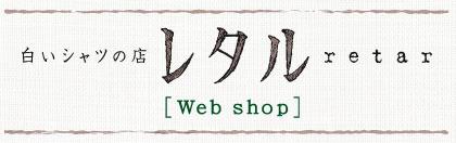 白いシャツの店「レタル」Webショップ