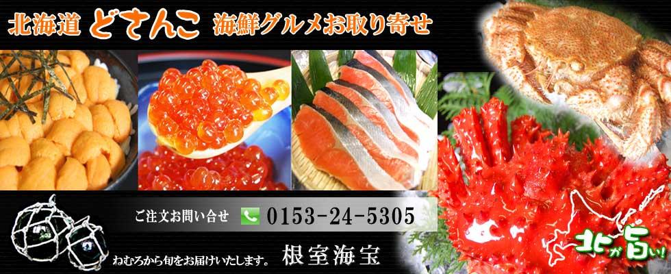 お買い物カート 北海道どさんこ海鮮グルメお取り寄せ 根室海宝のネット通販