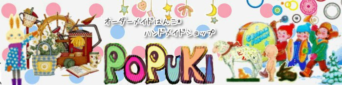 ハンドメイドショップ 【POPUKi*】