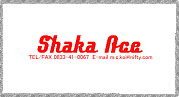 ・山口県下松市中市にあります、幅広い商品を取り扱う古着屋Shaka Ace(シャカエース)のウェブサイトです