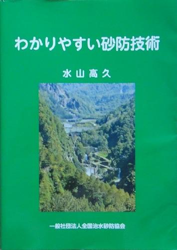 <div>著:水山高久</div>2015年 (一社)全国治水砂防協会