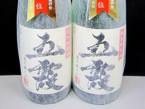 特別純米酒「五霞」