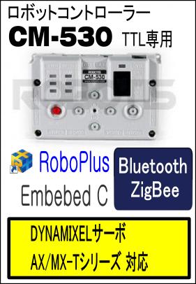 """32bitCPU ARMを採用した高機能ロボットコントローラーです。<br>DYNAMIXELアクチュエータ制御の入門から応用まで幅広く使用することが出来ます。<br><br><div>TTL(3線式)サーボ専用。BIOLOIDシリーズ標準品<br><br>USBケーブルでダイレクトにPCに接続し開発が可能です。<br>(旧製品CM-510は別途インターフェースケーブルが必要です)<br><br>【メーカー】<br>ROBOTIS <br><br>【商品の特徴】 <br><br> ・DYNAMIXELサーボ AX、MXシリーズ(TTL)に完全対応。<br> ・ZigBee、Bluetoothモジュール接続用ポートを搭載。<br> ・ハードケースの中にCPU、I/O、センサー類がオールインワン。<br> ・総合開発環境Roboplusを使用すればGUIアプリケーションでの開発が行えます。<br> ・DYNAMIXELシリーズサーボモータの内部設定の変更が出来ます。<br> ・Embedded C による開発が可能。<br><br>頑丈なケースに基板が入っているので、競技用に使用しても安心感があります。</div><div>RS-485版アクチュエータを強いて使用する必要が無いのであれば、CM-700よりもCM-530の方がCPUが早いのでお勧めです。</div><div><br></div><div>ロボットの初等学習から競技会、大学の卒研用ロボット、軽作業用アーム型ロボットの評価用まで幅広く使用されています。<br><br>AXシリーズで簡単なロボットを作って、将来的にMXシリーズにステップアップを考えている方に特にはお勧めです。<br><br><table class=""""MsoNormalTable"""" border=""""1"""" cellspacing=""""0"""" cellpadding=""""0"""" style=""""font-family: '맑은 고딕', Dotum, 돋움, 'Apple Gothic', sans-serif; border: currentcolor; border-image-source: none; border-collapse: collapse; background-color: rgb(255, 255, 255);""""><tbody><tr><td width=""""179"""" valign=""""top"""" style=""""font-size: 9pt; padding: 0cm 5.4pt; border: 1pt solid windowtext; border-image-source: none; width: 134.6pt; background-color: transparent;""""><p class=""""MsoNormal"""" style=""""margin: 0cm 0cm 0pt; line-height: 19.2000007629395px;""""><span lang=""""DE"""" trebuchet="""""""" ms"""";="""""""" 10pt;="""""""" 돋움체;="""""""" de;""""="""""""" style=""""line-height: 19.2000007629395px;"""">Weight</span><span trebuchet="""""""" ms"""";="""""""" """"맑은="""""""" 10pt;="""""""" 고딕"""";="""""""" ja;""""="""""""" style=""""line-height: 19.2000007629395px;""""><o:p></o:p></span></p><font face=""""Times New Roman"""" size=""""3""""></font></td><td width=""""336"""" valign=""""top"""" style=""""font-size: 9pt; border-width: 1pt 1pt 1pt 0px; border-style: solid solid solid none; border-color: windowtext windowtext windowtext rgb(0, 0, 0); padding: 0cm 5.4pt; width: 252pt; background-color: transparent;""""><font face=""""Times New Roman"""" size=""""3""""></font><p class=""""MsoNormal"""" style=""""margin: 0cm 0cm 0pt; line-height: 19.2000007629395px;""""><span trebuchet="""""""" ms"""";="""""""" """"맑은="""""""" 고딕"""";""""="""""""" 10pt;="""""""" style=""""line-height: 19"""