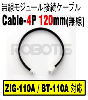 無線モジュールZIG-110A、BT-110A用接続ケーブル 4本セット<br><br><br>【メーカー】<br><br>ROBOTIS <br><br>【商品の特徴】 <br><br> ・無線モジュール付属のケーブルと同じものです。<br>