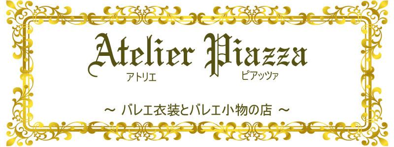 バレエ衣装とバレエ小物の店『Atelier Piazza』