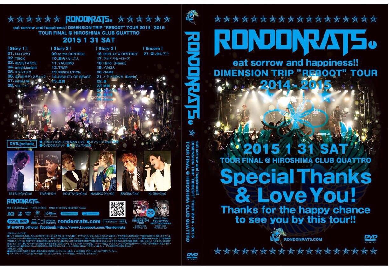 あの感動を再び!RONDONRATS。初のLIVE DVD発売決定!※ダイジェスト&特典映像あり!120分越えの大ボリューム!!