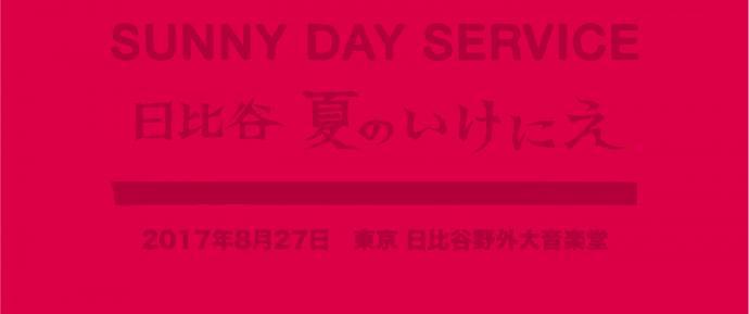 『サニーデイ・サービス in 日比谷 夏のいけにえ』