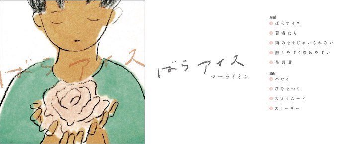 マーライオン /『ばらアイス』