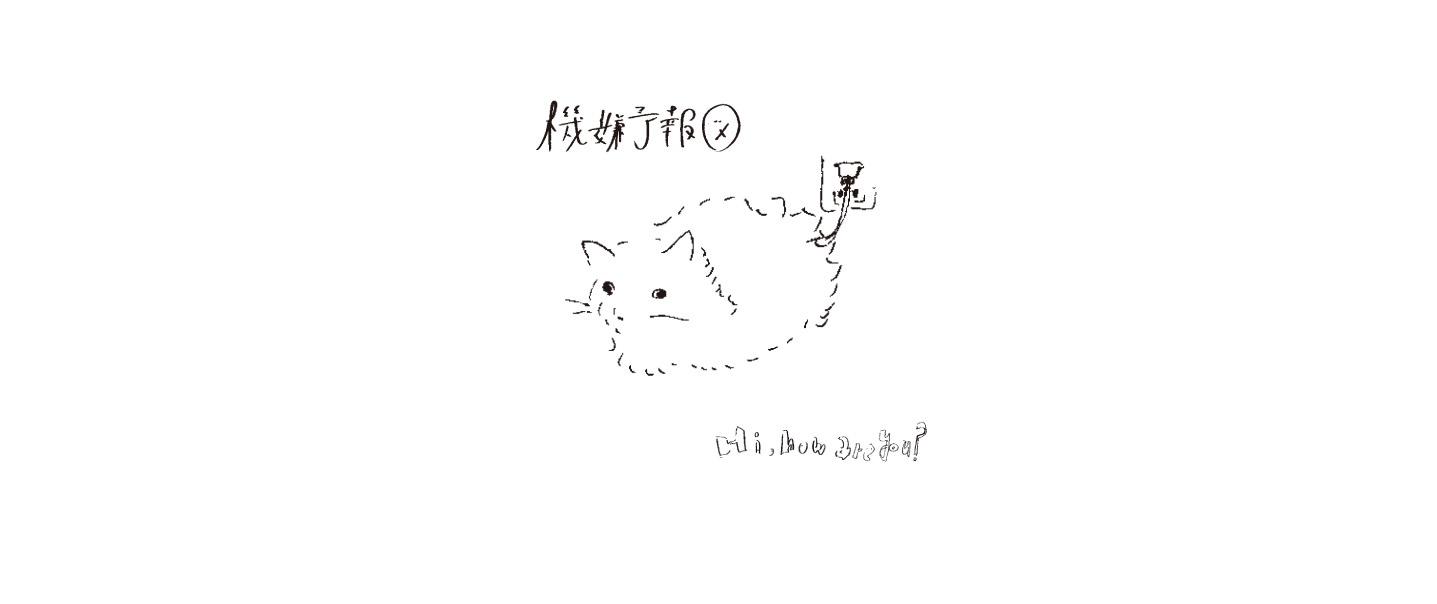 Hi,how are you? / 『機嫌予報図』