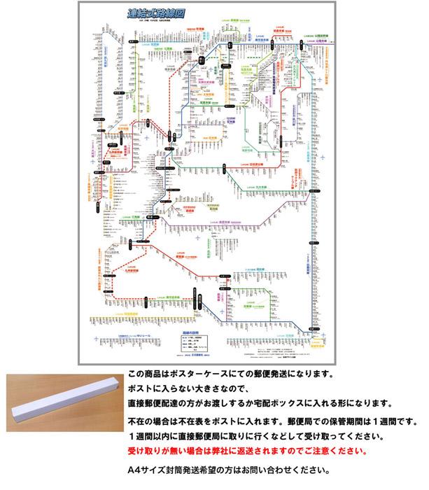 "<font size=""4""><b>九州、沖縄地方の鉄道路線図</b></font><br>"