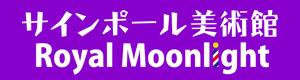 ★Royal Moonlight★