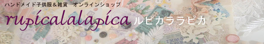 rupicalalapicaハンドメイド子供服・バッグ・雑貨 web shop