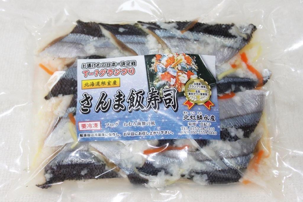 北虹鱗さんま飯寿司