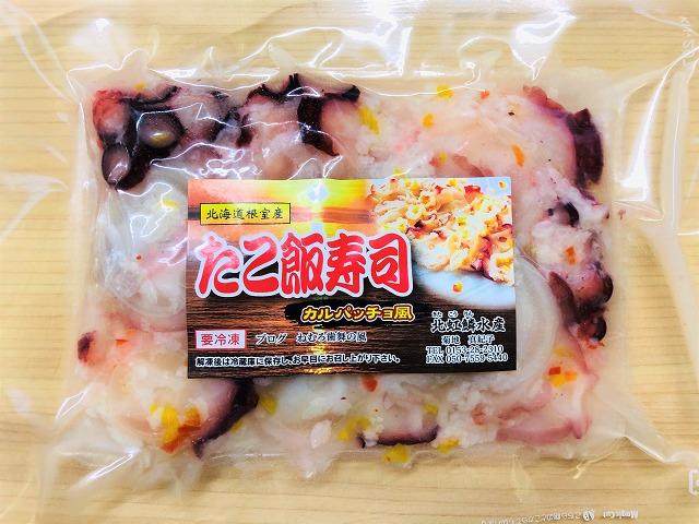 たこ飯寿司カルパッチョ風