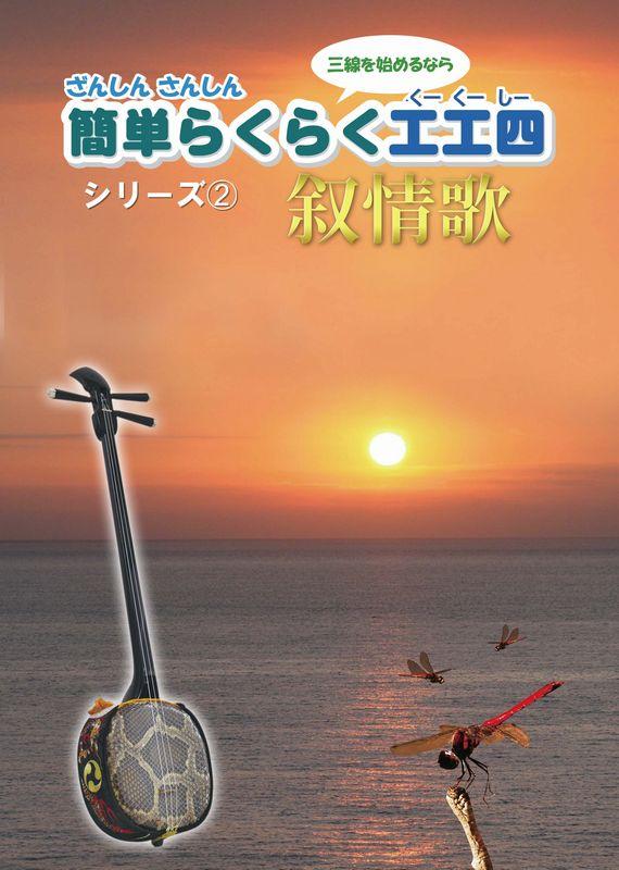 簡単らくらく工工四シリーズ②叙情歌