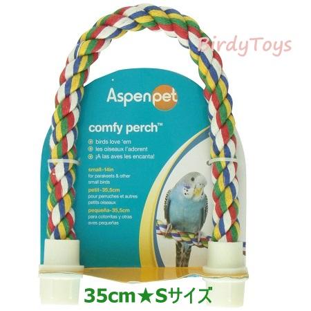 ロープパーチS★35cm