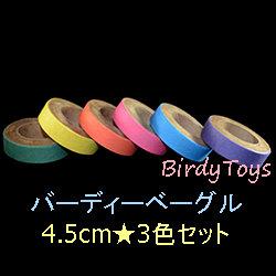 バーディーベーグル4.5cm★3色セット