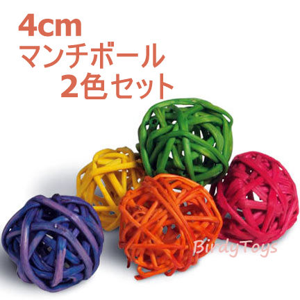 マンチボール★4cm (カラー2色セット)
