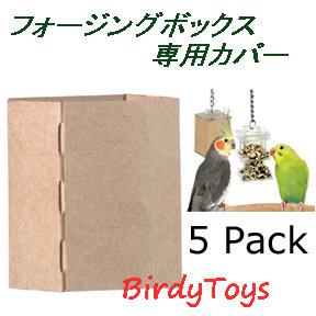 フォージングボックス専用カバー★5枚セット