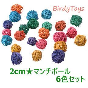 マンチボールMini (カラー6色セット)