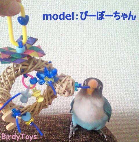 バードトイ★birdieリース(在庫限り)