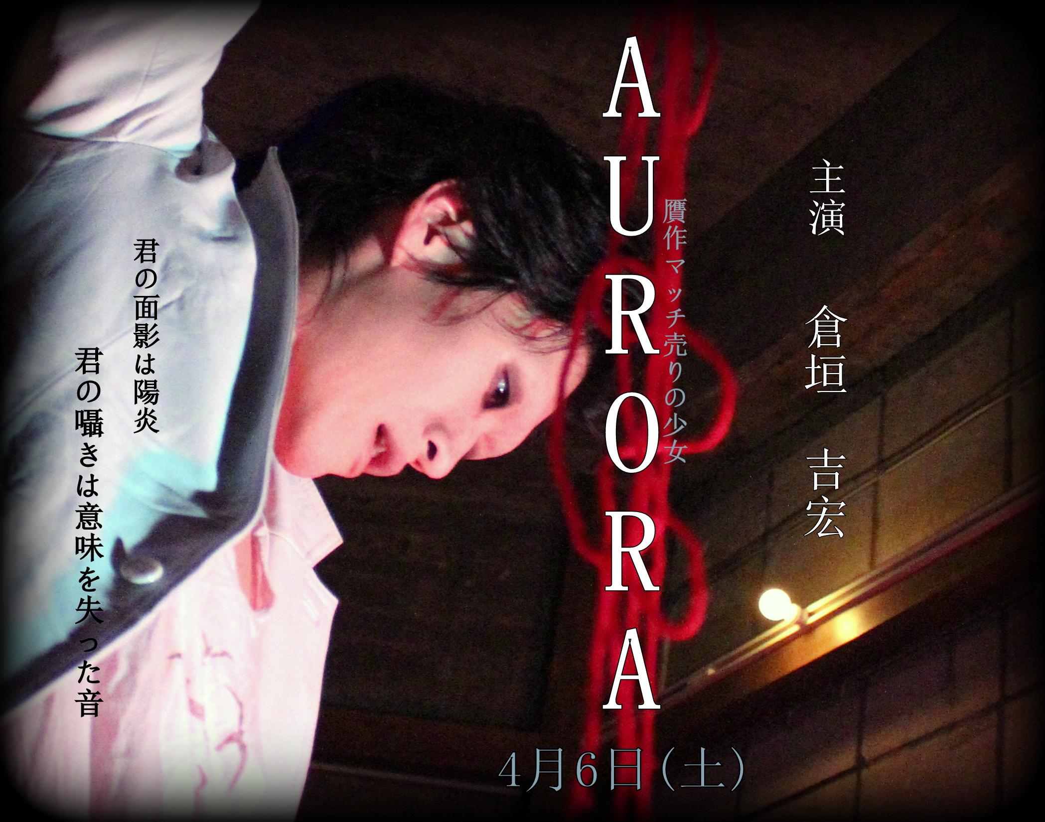 倉垣吉宏主演「AURORA」